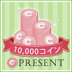10,000コイン