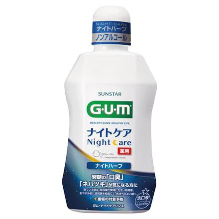 ナイトケアリンス / GUM by kumikodayooさん の画像