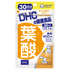 葉酸 / DHC