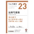 ツムラ / ツムラ漢方当帰芍薬散料エキス顆粒 (医薬品)