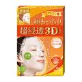超浸透3Dマスク(超もっちり)