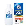 メンソレータムAD乳液(医薬品)