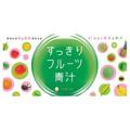 FABIUS / すっきりフルーツ青汁