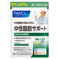 ファンケル / 中性脂肪サポート