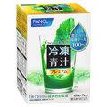 ファンケル / 本搾り青汁 プレミアム冷凍