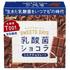 ロッテ / スイーツデイズ 乳酸菌ショコラ