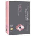 我的美麗日記(私のきれい日記) / 黒真珠マスク