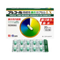 プレコール持続性鼻炎カプセルLX(医薬品)