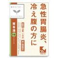 胃苓湯エキス錠クラシエ(医薬品)