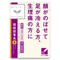 「クラシエ」漢方桂枝茯苓丸料エキス顆粒(医薬品)