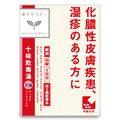 十味敗毒湯エキス錠クラシエ(医薬品)