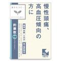 クラシエ釣藤散料エキス錠(医薬品)