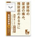 竜胆瀉肝湯エキス錠クラシエ (医薬品)