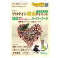 vegie(ベジエ) / プロテイン酵素 ダイエット
