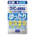 DHC / ゆったり