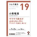 ツムラ / ツムラ漢方小青竜湯エキス顆粒(医薬品)
