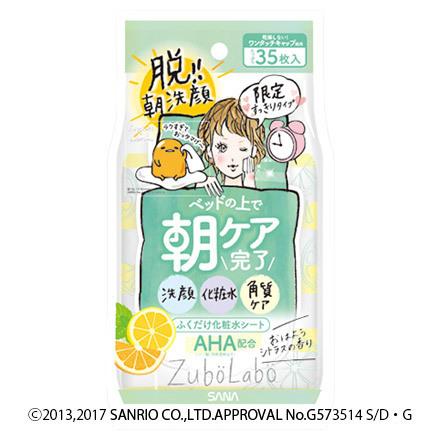 朝用ふき取り化粧水シート すっきりタイプ / ズボラボ の画像