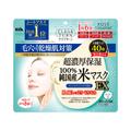 純国産米マスク EX