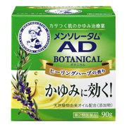 メンソレータムADボタニカル(医薬品)