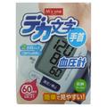 M's one / 電子血圧計 手首式