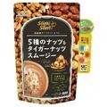 スリムアップスリム / スリムアップスリム 5種のナッツ&タイガーナッツスムージー