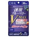 DHC / 速攻ブルーベリー V-MAX
