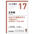 ツムラ漢方五苓散料エキス顆粒(医薬品)