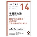ツムラ / ツムラ漢方半夏瀉心湯エキス顆粒(医薬品)