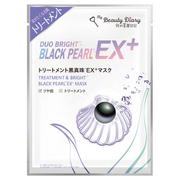 トリートメント黒真珠EX+マスク