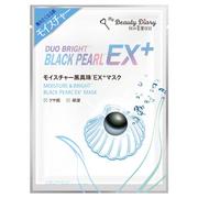 モイスチャー黒真珠EX+マスク
