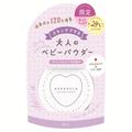 ハダリラ / スキンケアパウダー マシュマロバニラの香り