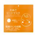 ココエッグ / リンクルシートマスク たまごシートマスク