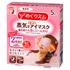 めぐりズム / 蒸気でホットアイマスク 無香料(旧)