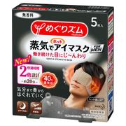 蒸気でホットアイマスク FOR MEN 無香料