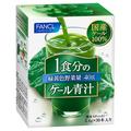 ファンケル / 1食分のケール青汁