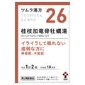 ツムラ / ツムラ漢方桂枝加竜骨牡蠣湯エキス顆粒(医薬品)