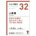 ツムラ / ツムラ漢方人参湯エキス顆粒(医薬品)