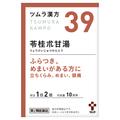 ツムラ / ツムラ漢方苓桂朮甘湯エキス顆粒(医薬品)