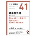 ツムラ / ツムラ漢方補中益気湯エキス顆粒(医薬品)