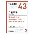ツムラ / ツムラ漢方六君子湯エキス顆粒(医薬品)