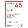 ツムラ / ツムラ漢方桂枝湯エキス顆粒(医薬品)