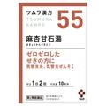 ツムラ / ツムラ漢方麻杏甘石湯エキス顆粒(医薬品)