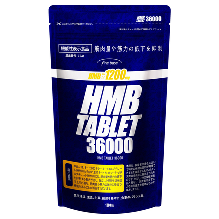 HMBタブレット36000 / fine base の画像