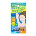 ペリカン石鹸 / 魅せる〜の ワキ用固形石けん