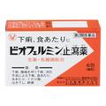 ビオフェルミン / ビオフェルミン止瀉薬(医薬品)