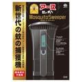 蚊がホイホイ / 蚊がホイホイ Mosquito Sweeper