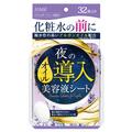 ジョテキ / オイル導入美容液シート