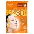 超浸透3Dマスク (超もっちり)