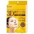 3D濃厚プレミアムマスク (保湿)