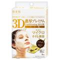 3D濃厚プレミアムマスク (ハリ肌)